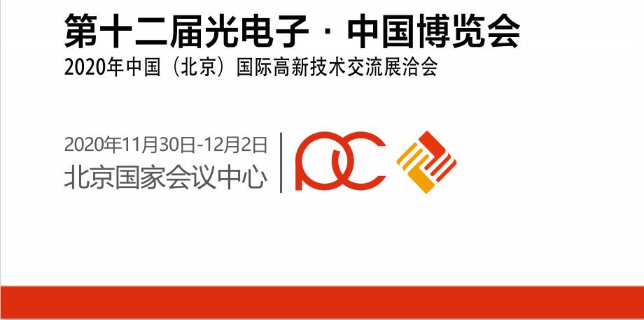2020年第十二届中国光电博览会